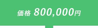 価格 500,000円 モニター価格は350,000円