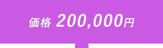 価格 200,000円 モニター価格なし